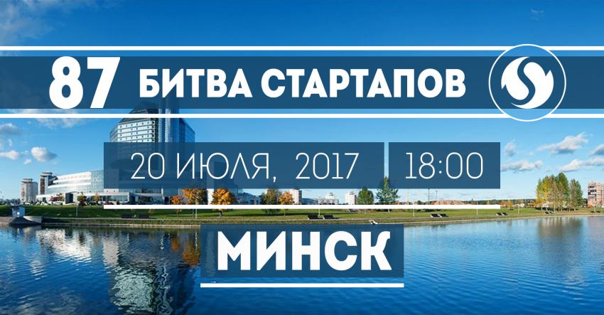 87 Битва Стартапов, Минск