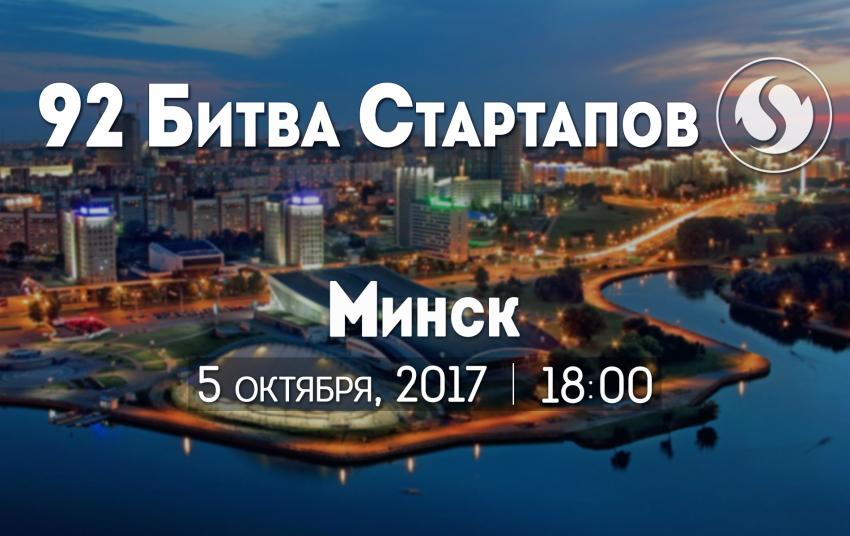 92 Битва Стартапов, Минск