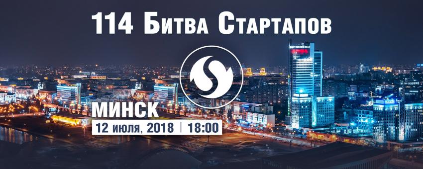114-я Битва Стартапов, Минск
