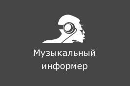 Фото - Музыкальный информер