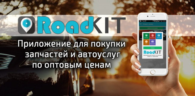 Фото - RoadKit - приложения для покупки запчастей и автоуслуг