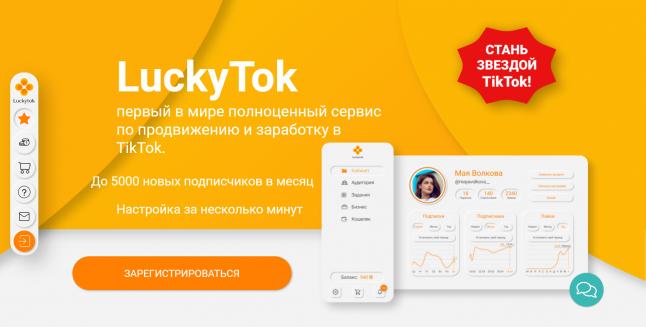 Фото - Luckytok.com