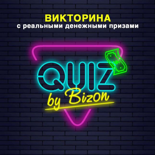 Фото - Quiz by Bizon