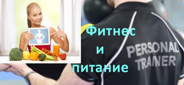 Фото - Фитнес и питание