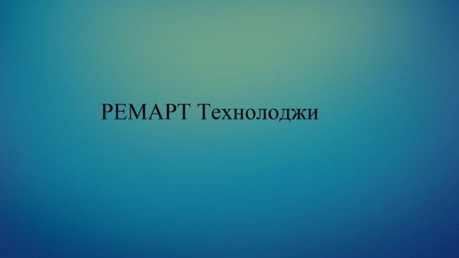 """Фото - Будет создано предприятие ООО """"РЕМАРТ Технолоджи"""""""