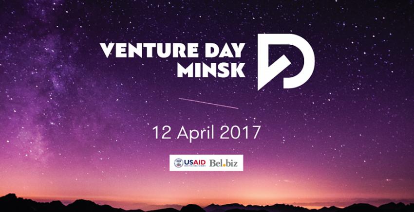 Venture Day Minsk