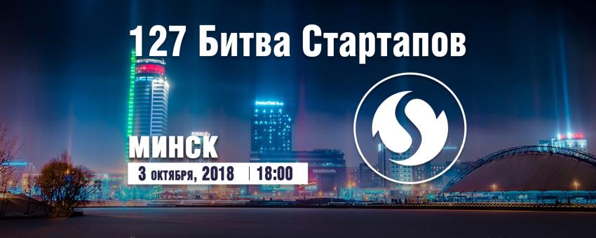 127-я Битва Стартапов, Минск