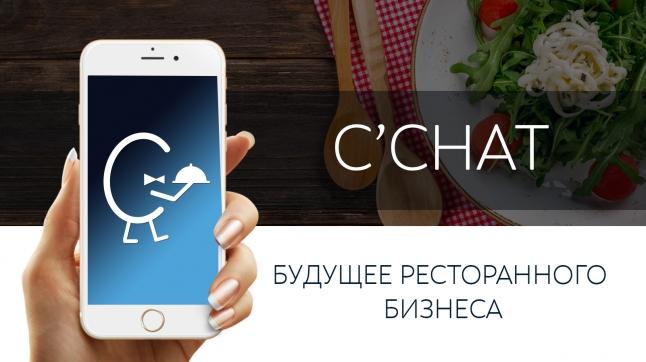 Фото - Мобильное приложение и сайт для рынка общественного питания