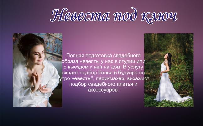 Фото - Невеста под ключ
