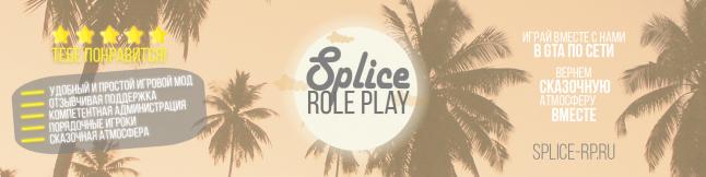 Фото - Splice Role Play