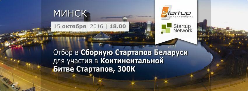 Отбор Стартапов, которые поедут в Россию защищать честь Беларуси на Континентальной Битве Стартапов, 300 K