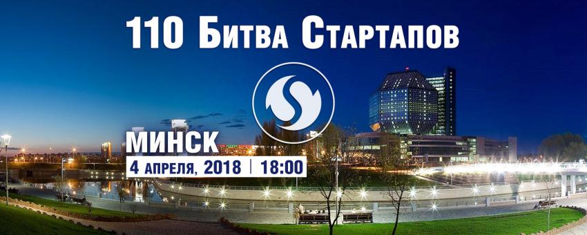 110-я Битва Стартапов, Минск