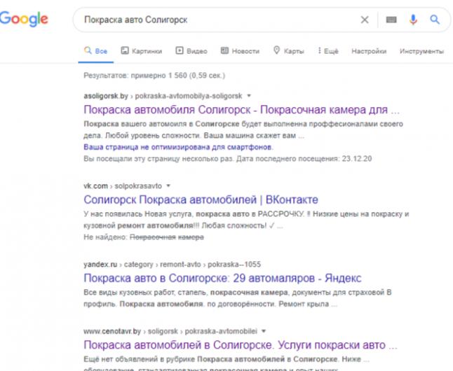Фото - Аренда сайтов в топе google и yandex