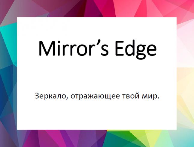 Фото - Mirror's edge