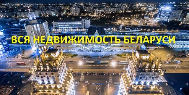 Фото - Новый портал по недвижимости в Беларуси