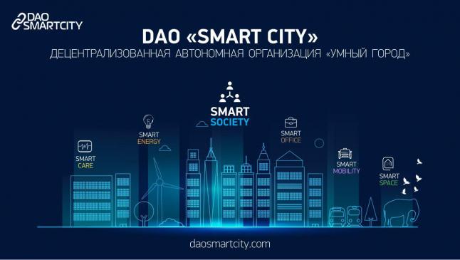 Фото - DAO Smart City