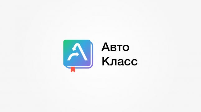 Фото - АвтоКласс