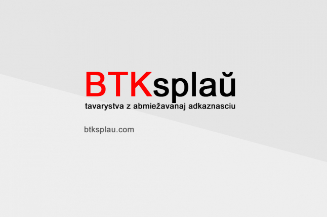 Фото - БТКсплав | BTKsplaŭ
