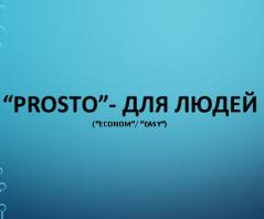Фото - Prosto