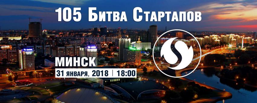 105 Битва Стартапов, Минск