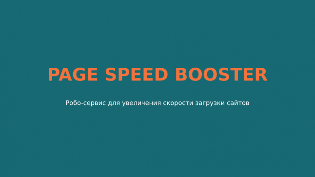 Фото - Page Speed Booster