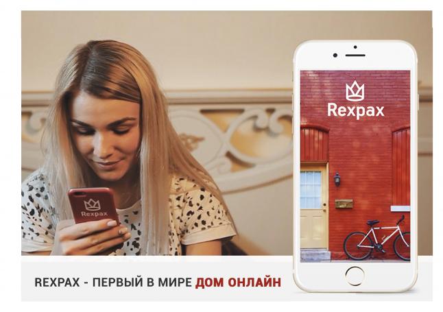 Фото - Rexpax - это первый в мире Дом Онлайн.