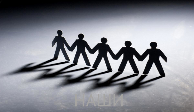 Фото - Сообщество НАШИ - сообщество взаимопомощи