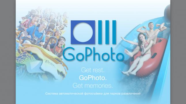 Фото - Система автоматической фотосъёмки для парков развлечений
