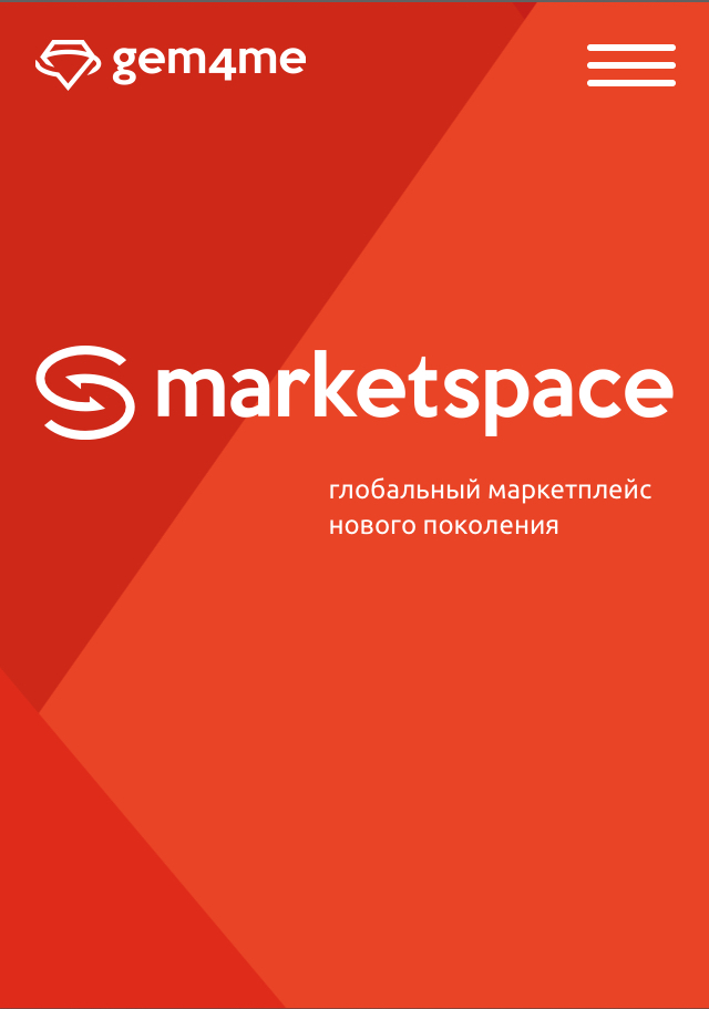 Фото - Gem4me MarketSpace