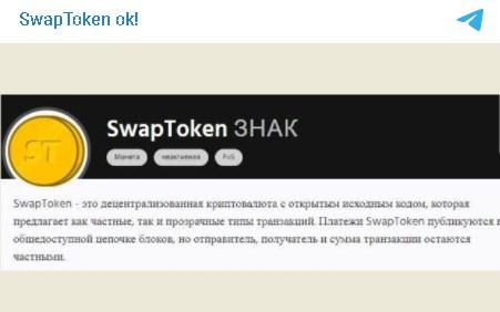 Фото - SwapToken_ok