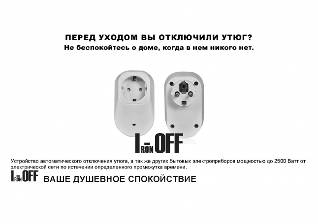 Фото - Производство устройства отключения нагрузки