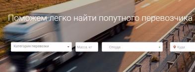 Фото - Поисковой сервис частных перевозок