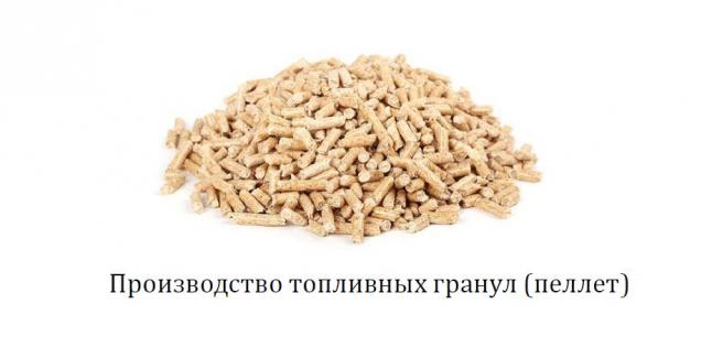 Фото - Производство топливных гранул