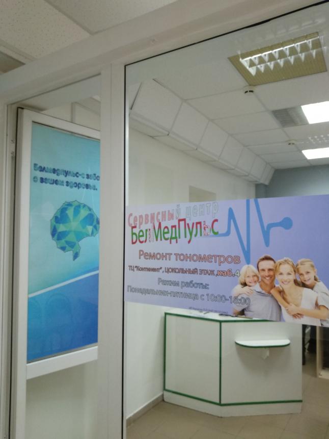 Фото - Service center