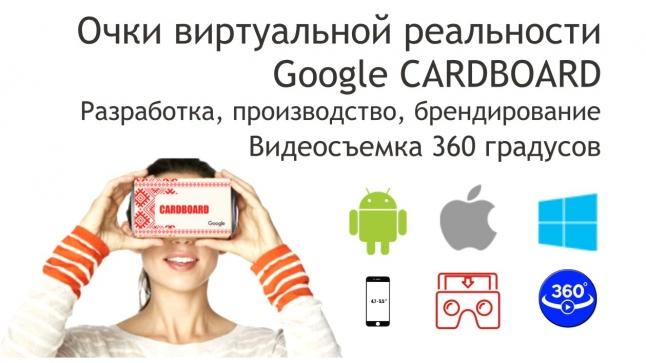 Фото - Производство брендированных очков виртуальной реальности из картона