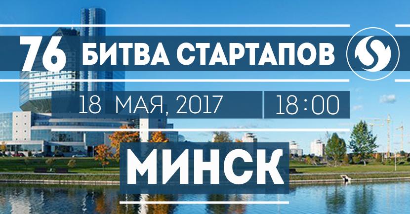 76-я Битва Стартапов, Беларусь