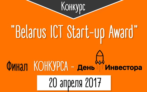 BELARUS ICT START-UP AWARD